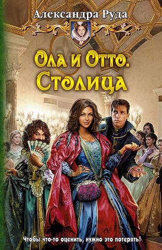 Александра Руда, Ола и Отто. Столица