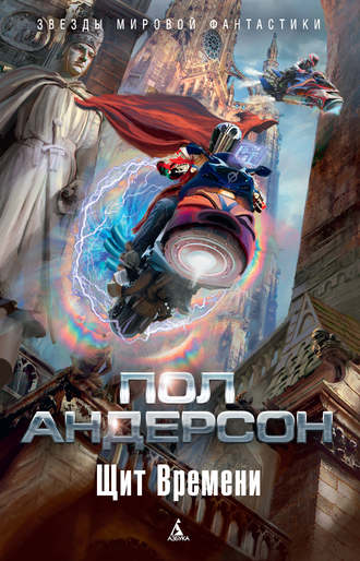 Пол Андерсон, Щит Времени (сборник)