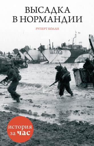 Руперт Колли, Высадка в Нормандии