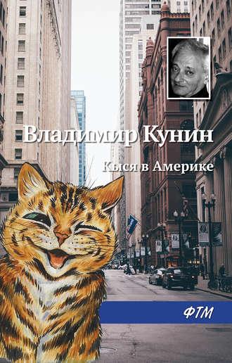 Владимир Кунин, Кыся в Америке