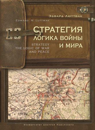 Эдвард Люттвак, Стратегия. Логика войны и мира
