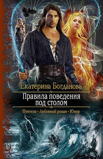 Екатерина Богданова, Правила поведения под столом