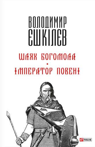Володимир Єшкілєв, Шлях Богомола. Імператор повені