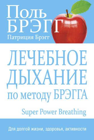 Поль Брэгг, Патриция Брэгг, Лечебное дыхание по методу Брэгга