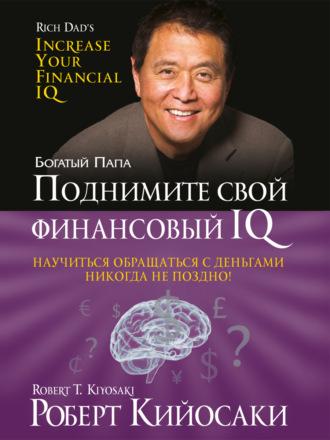 Роберт Кийосаки, Поднимите свой финансовый IQ