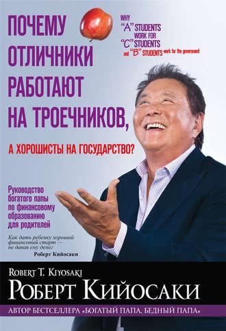 Роберт Кийосаки, Почему отличники работают на троечников, а хорошисты на государство?