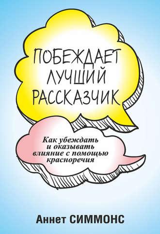 Аннет Симмонс, Побеждает лучший рассказчик