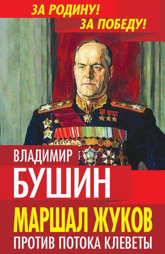 Владимир Бушин, Маршал Жуков. Против потока клеветы
