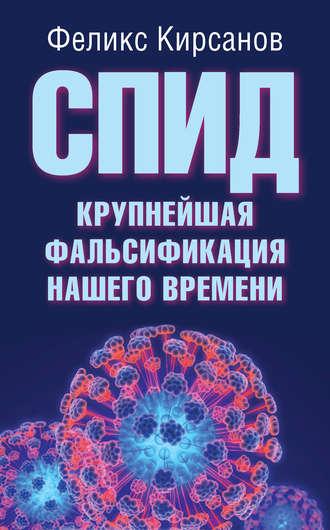 Феликс Кирсанов, СПИД – крупнейшая фальсификация нашего времени