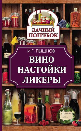 Иван Пышнов, Вино, настойки, ликеры