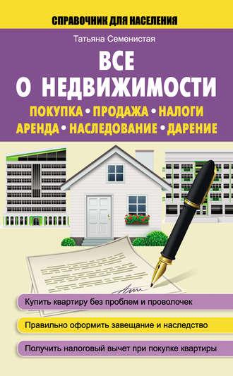 Татьяна Семенистая, Все о недвижимости. Покупка, продажа, налоги, аренда, наследование, дарение