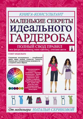 Наталья Серикова, Маленькие секреты идеального гардероба