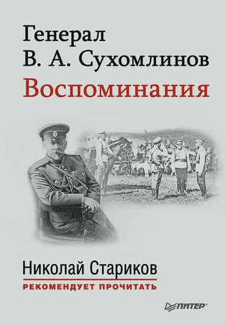 Владимир Сухомлинов, Генерал В. А. Сухомлинов. Воспоминания