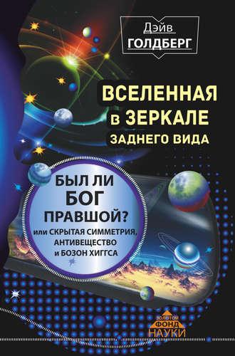 Дэйв Голдберг, Вселенная в зеркале заднего вида. Был ли Бог правшой? Или скрытая симметрия, антивещество и бозон Хиггса