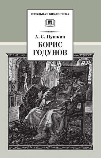 Александр Пушкин, Борис Годунов