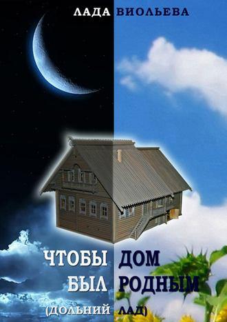 Лада Виольева, Чтобы дом был родным