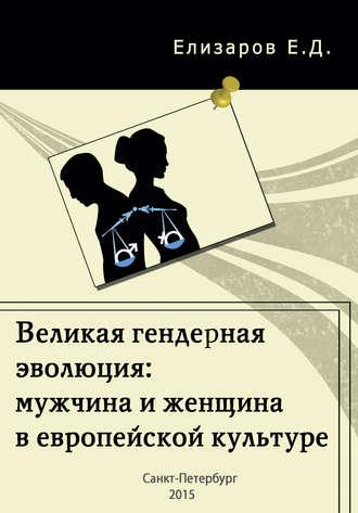 Евгений Елизаров, Великая гендерная эволюция: мужчина и женщина в европейской культуре