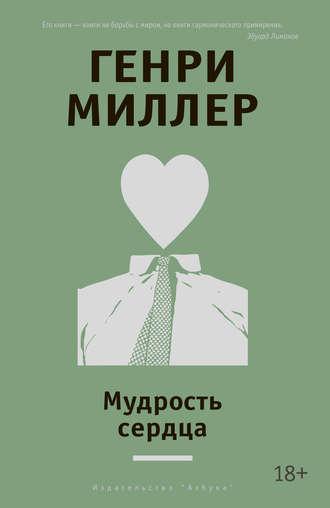 Генри Миллер, Мудрость сердца (сборник)