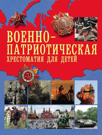 А. Рахманова, Военно-патриотическая хрестоматия для детей