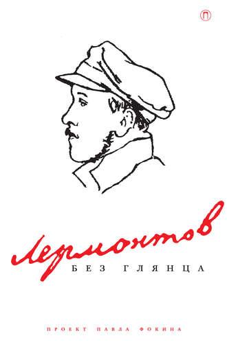 Павел Фокин, Лермонтов без глянца