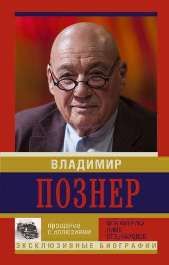 Владимир Познер, Прощание с иллюзиями: Моя Америка. Лимб. Отец народов