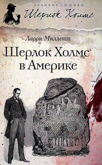 Ларри Миллетт, Шерлок Холмс в Америке