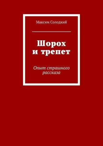Максим Солодкий, Шорох и трепет (сборник)