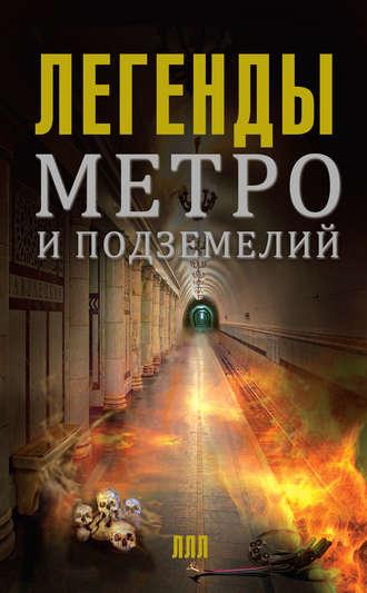 Матвей Гречко, Легенды метро и подземелий