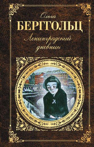 Ольга Берггольц, Ленинградский дневник (сборник)