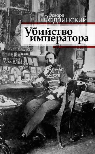 Эдвард Радзинский, Убийство императора. Александр II и тайная Россия