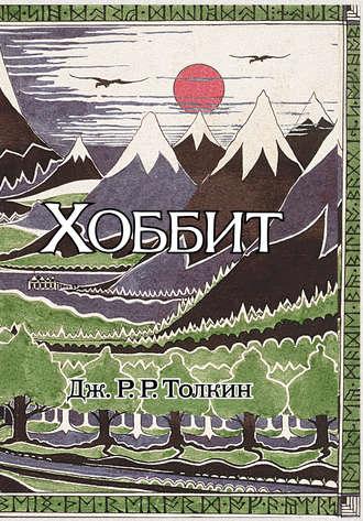 Джон Толкин, Хоббит