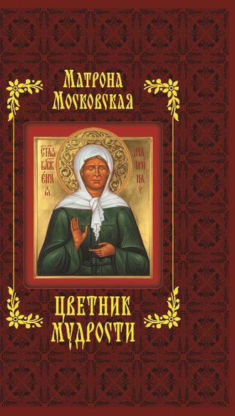 Елена Владимирова, Матрона Московская. Цветник мудрости