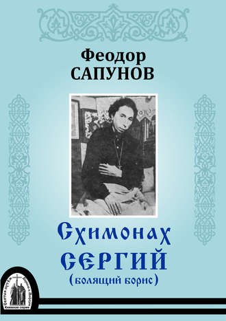 Феодор Сапунов, Схимонах Сергий (болящий Борис)