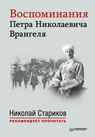 Петр Врангель, Воспоминания Петра Николаевича Врангеля