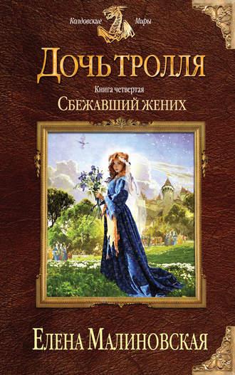 Елена Малиновская, Сбежавший жених