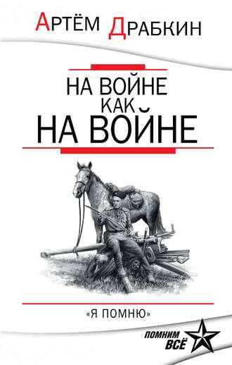 Артем Драбкин, На войне как на войне. «Я помню»