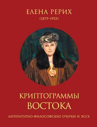 Елена Рерих, Наталия Ковалева, Криптограммы Востока (сборник)