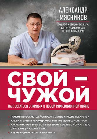 Александр Мясников, Свой-чужой. Как остаться в живых в новой инфекционной войне