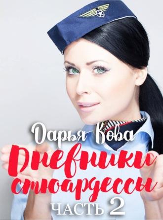 Дарья Кова, Дневники стюардессы. Часть 2