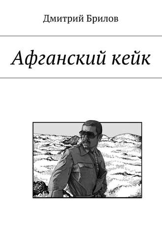Дмитрий Брилов, Афганскийкейк