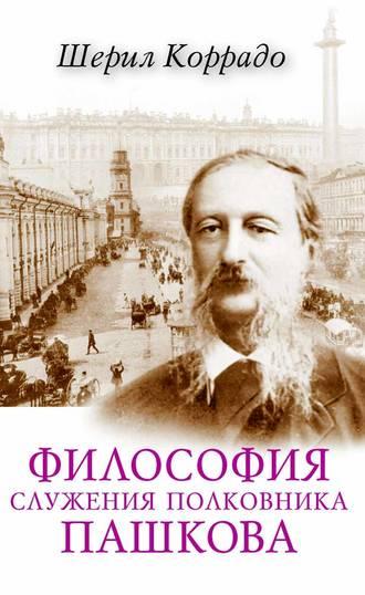 Шерил Коррадо, Философия служения полковника Пашкова