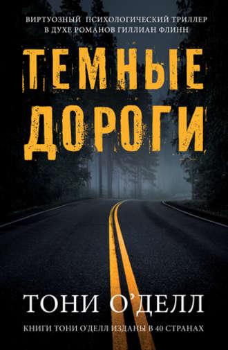 Тони О`Делл, Темные дороги