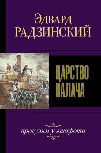 Эдвард Радзинский, Царство палача