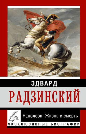 Эдвард Радзинский, Наполеон. Жизнь и смерть