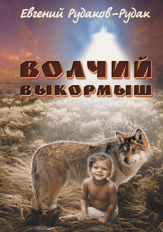 Евгений Рудаков-Рудак, Волчий выкормыш