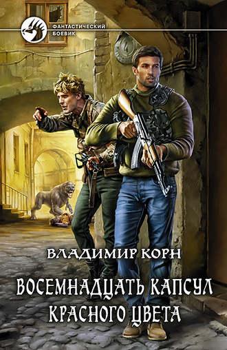 Владимир Корн, Восемнадцать капсул красного цвета