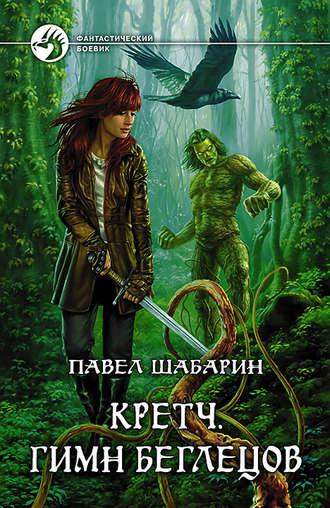 Павел Шабарин, Кретч. Гимн Беглецов