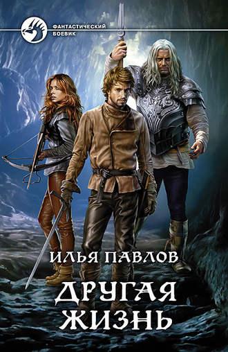 Илья Павлов, Другая жизнь
