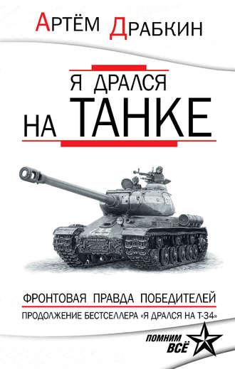Артем Драбкин, Я дрался на танке. Фронтовая правда Победителей