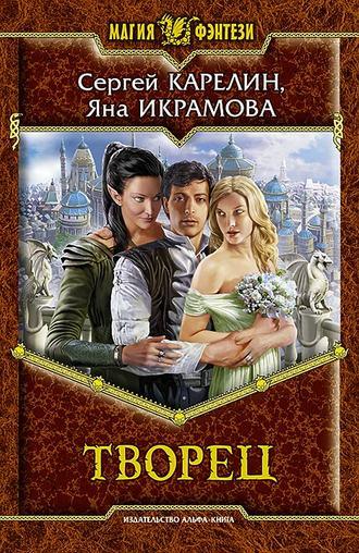 Сергей Карелин, Яна Икрамова, Творец
